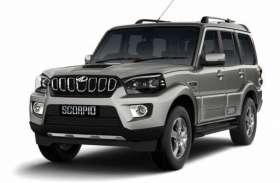 Mahindra Scorpio के लेटेस्ट मॉडल पर मिल रहा 70000 रुपए का डिस्काउंट, जानें पूरा ऑफर