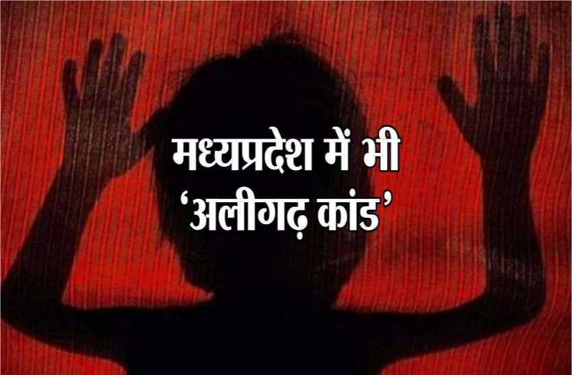 मध्यप्रदेश में भी अलीगढ़ जैसी दरिंदगी, पिता के बगल में सो रही बेटी को उठा ले गए हैवान, रेप के बाद की हत्या