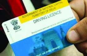 ड्राइविंग लाइसेंस का पता लगाने को नहीं करनी होगी भागदौड़