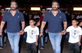 मीडिया के सामने अजय देवगन के बेटे ने की ऐसी हरकत, कैमरे में हुई कैद, तेजी से हो रही वायरल