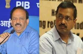 केजरीवाल को हर्षवर्धन का जवाब- मोहल्ला क्लीनिक फ्लॉप है, लागू करें आयुष्मान भारत योजना