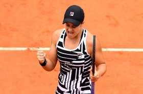 फ्रेंच ओपन को मिली नई महारानी, एश्ले बार्टी ने माकेर्ता वोनड्रोउसोवा को हराकर जीता पहला ग्रैंड स्लैम खिताब
