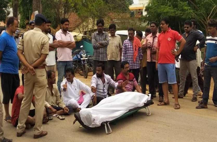 एक के बाद एक हो रहे आत्महत्या, गुस्साए संगठन के लोग शव लेकर बैठ गए धरने में