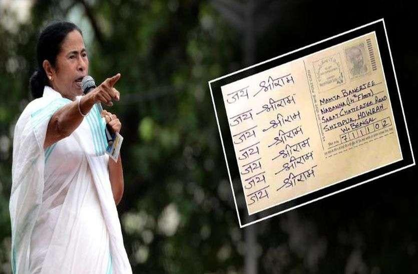 भाजपा के जय श्रीराम अभियान ने पोस्टकार्ड के दिन पलटे