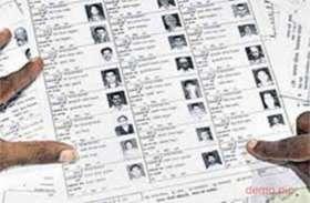 निकाय व पंचायत चुनाव के लिए मास्टर ट्रेनर नियुक्त