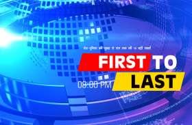 FIRST TO LAST: देश-दुनिया की सुबह से रात तक की 10 बड़ी खबरें