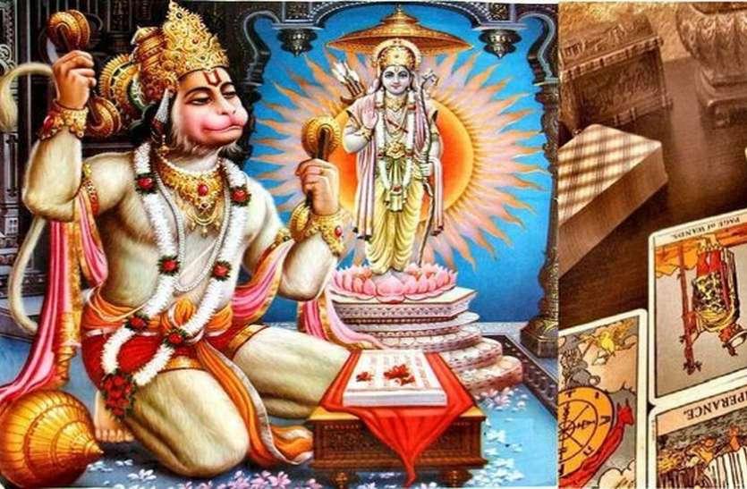 Today's Day Is Important For These Person, Worship Of Bajrangbali. - आज का  दिन इन राशियों के लिए हैं महत्वपूर्ण, बजरंगबली का करें पूजन   Patrika News