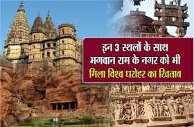 MP में अब विश्व के 3 नहीं 4 धरोहर स्थल, भगवान राम के धाम को भी मिला इसमें स्थान, जानिए कैसे