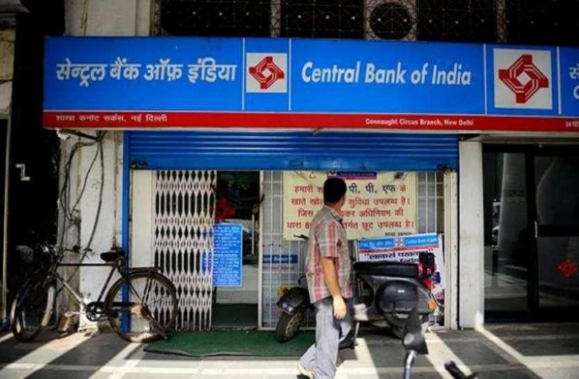 चालू वित्त वर्ष में 5 हजार करोड़ रुपए जुटाएगा सेंट्रल बैंक, 28 जून को होगी बैठक