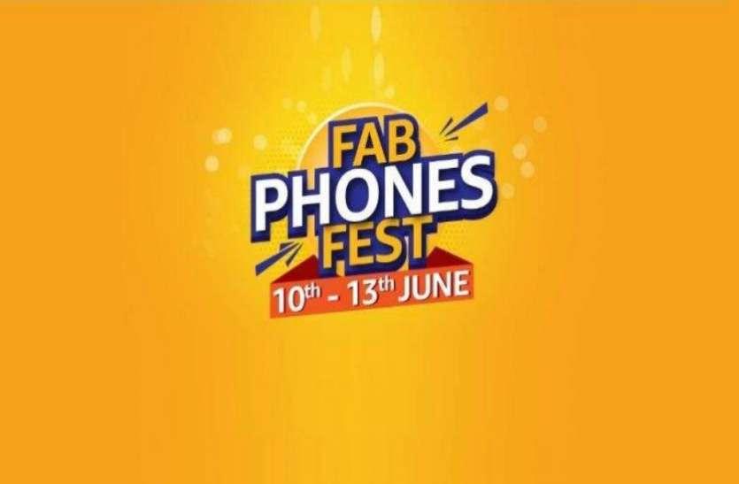 कल से शुरु हो रहा Amazon Fab Phone Fest सेल, काफी सस्ते में मिलेंगे ये स्मार्टफोन्स