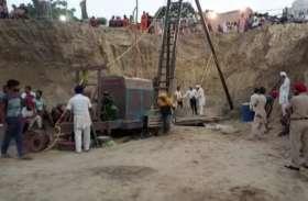 VIDEO: पंजाब के संगरूर में बोरवेल में फंसा 2 साल का बच्चा, 3 दिन बाद भी रेस्क्यू ऑपरेशन जारी