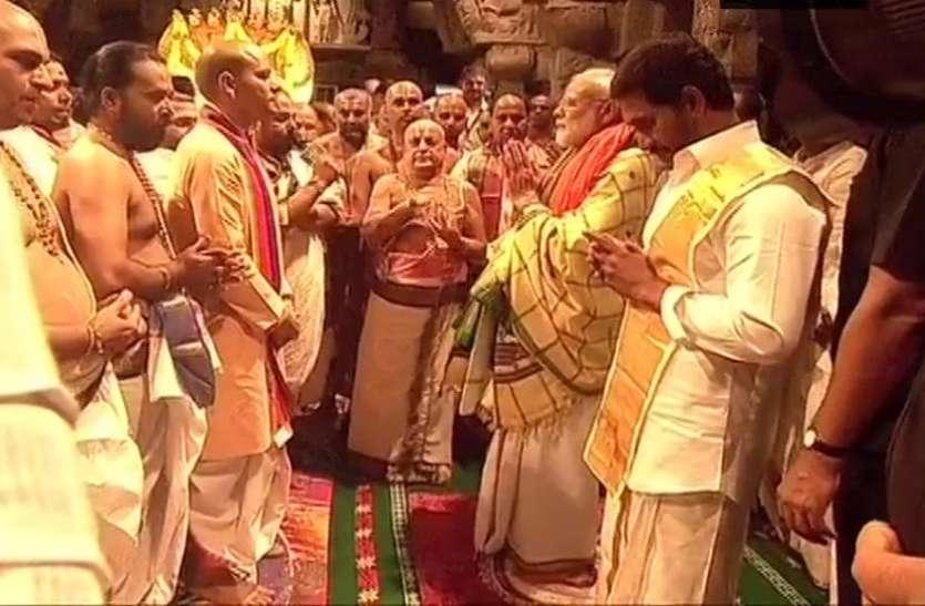 पीएम नरेंद्र मोदी ने तिरुपति बालाजी मंदिर में की पूजा, सीएम जगन मोहन रेड्डी भी रहे मौजूद