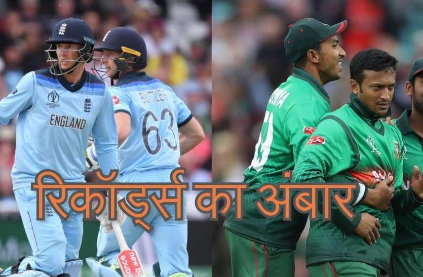WC Records: इंग्लैंड-बांग्लादेश मैच में लग गया रिकॉर्ड्स का अंबार, विस्तृत जानकारी के साथ देखें सभी आंकड़े
