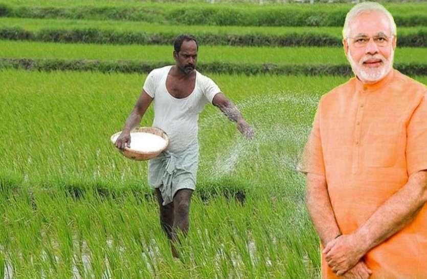 अब से सभी किसानों को मिलेगा किसान सम्मान निधि का लाभ, सरकार ने जारी की अधिसूचना