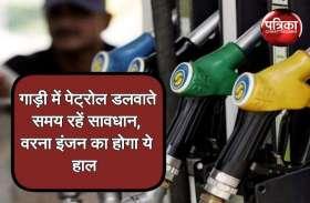 गाड़ियों में पेट्रोल डलवाने से पहले पढ़ें ये खबर, कहीं आपकी गाड़ी के इंजन का भी न हो जाए ये हाल