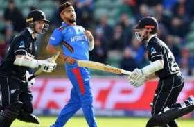 विश्व कप 2019: गेंदबाजों के तूफान में उड़े अफगानिस्तान के बल्लेबाज, न्यूजीलैंड ने 7 विकेट से हराया