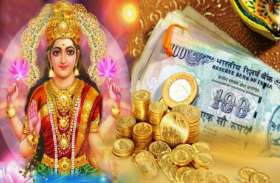 10 जून से 17 जून तक इन तीन राशियों पर बन रही है मां लक्ष्मी की विशेष कृपा