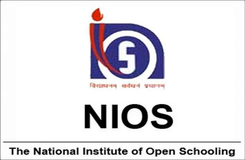 एनआईओएस ने विभिन्न पदों के लिए निकाली भर्ती, सीधे इंटरव्यू से मिलेगी नौकरी