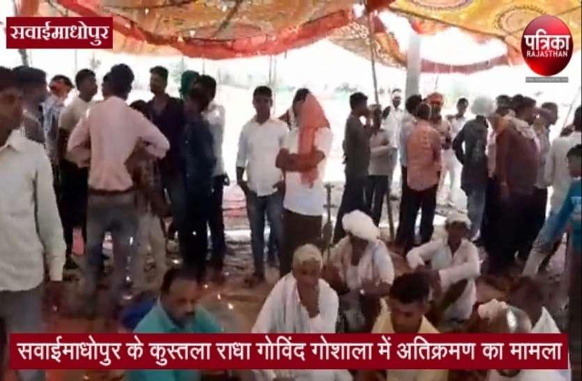 VIDEO : राधा गोविंद गोशाला में अतिक्रमण हटाने के विरोध में बैठे गो सेवक, बाजार रहा बंद