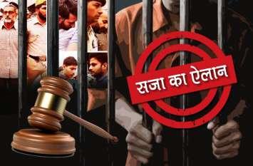 कठुआ गैंगरेप केस: सांझी राम, दीपक खजूरिया और परवेश को उम्रकैद, तीन पुलिसवालों को 5 साल की जेल