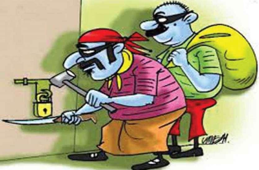 ताला तोड़कर घर में घुसे , नकदी-जेवर सहित 3 लाख का सामान ले गए चोर
