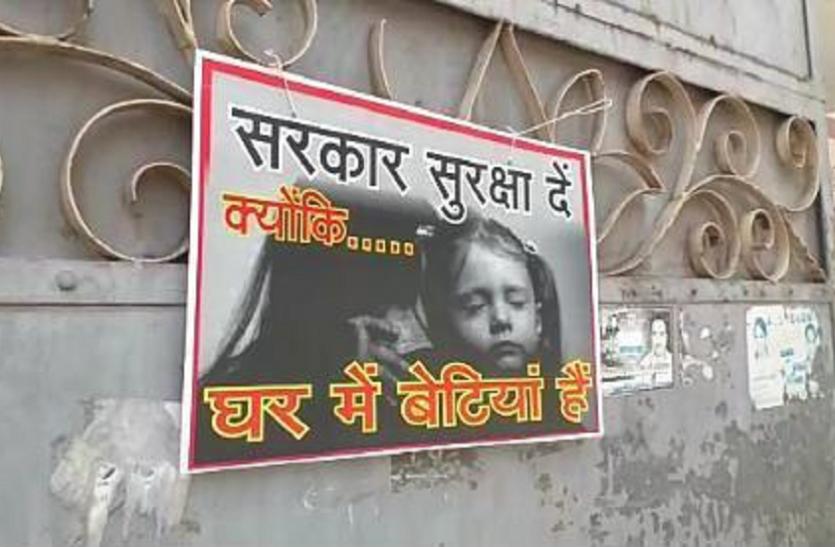 PM मोदी के संसदीय क्षेत्र वाराणसी में घरों के बाहर लगे पोस्टर, 'सरकार सुरक्षा दें , क्योकि घर में बेटियां है'