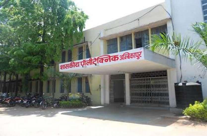 जिले का एकमात्र पॉलीटेक्निक कॉलेज अब तक नहीं बना पाया अपना भवन, 3 साल पहले ही मिल चुकी है स्वीकृति