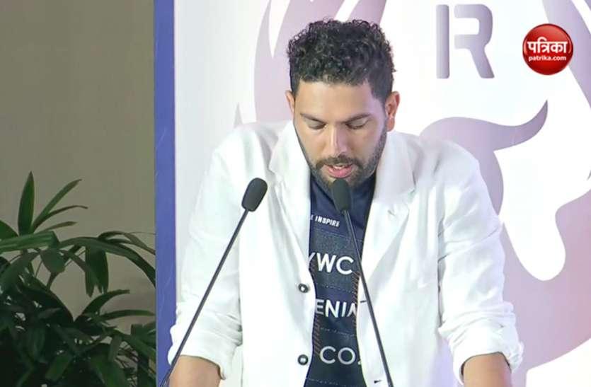 टीम इंडिया के सिक्सर किंग युवराज सिंह ने किया संन्यास का ऐलान, मंच से की धोनी की तारीफ