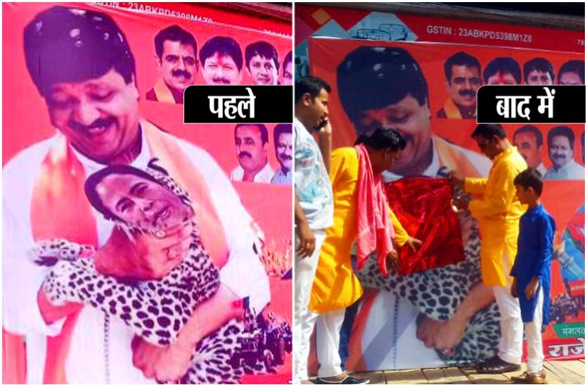 कैलाश विजयवर्गीय के हाथ में ममता बनर्जी का गर्दन, पुलिस के ऐतराज के बाद ढका गया