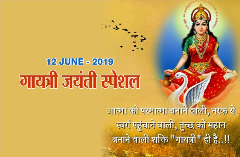 गायत्री जयंती विशेष 12 जून : महिमा मां गायत्री की, गायत्री महामंत्र से ऐसे हुई सृष्टि की रचना