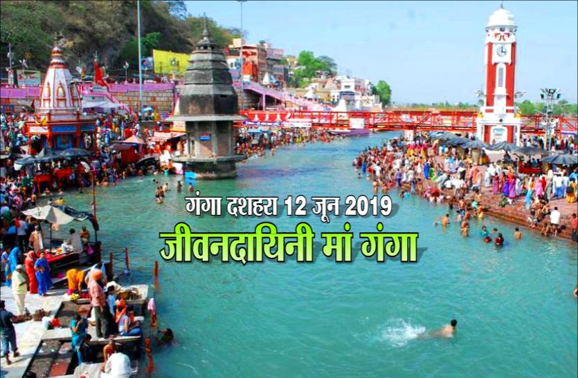 ganga dussehra 2019 : जीवनदायिनी मां गंगा, जानें गंगा स्नान की अद्भूत महिमा
