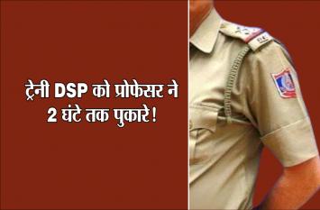 पुलिस अकैडमी के बाहर दो घंटे तक  प्रोफेसर चिल्लाता रहा ट्रेनी DSP का  नाम, वजह जान सब हैं हैरान