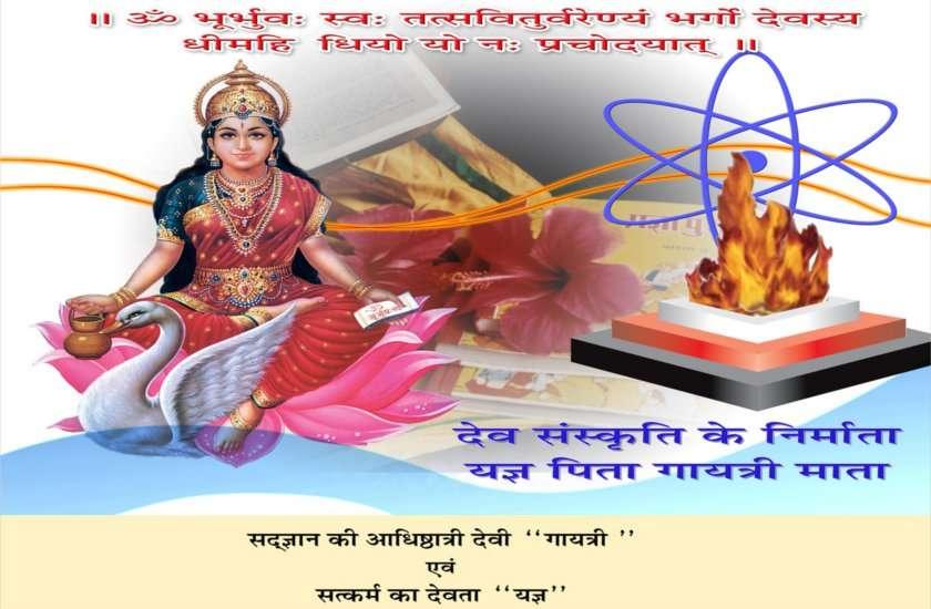 gayatri jayanti