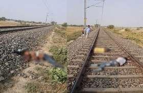 शादी में आए लड़की के मामा और मौसा समेत परिवार के 3 लोग ट्रेन से कटे