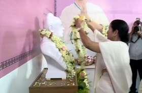 ममता बनर्जी ने ईश्वरचंद विद्यासागर की प्रतिमा का किया अनावरण, देखें VIDEO