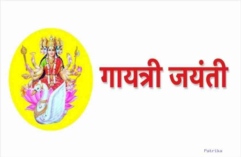 gayatri jayanti 2019