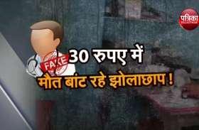 जोधपुर में लाइलाज झोलाछाप कर रहे इलाज