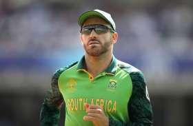 क्रिकेट विश्व कप : विंडीज के खिलाफ मैच रद्द होने से खुश हैं दक्षिण अफ्रीका के कप्तान प्लेसिस