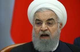 राष्ट्रपति हसन रूहानी का आरोप, ईरान के खिलाफ 'आर्थिक आतंकवाद' फैला रहा है अमरीका