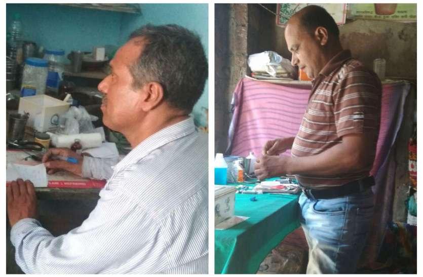 झोलाछाप कर रहे इलाज, 30 से 50 रुपए फीस लेकर मरीजों की जान से हो रहा खिलवाड़