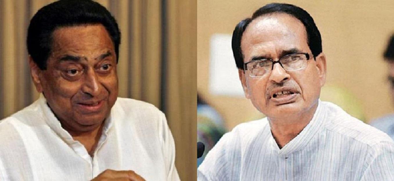 शिव के 'दावों' का ऑडिट कराएगी कमलनाथ सरकार
