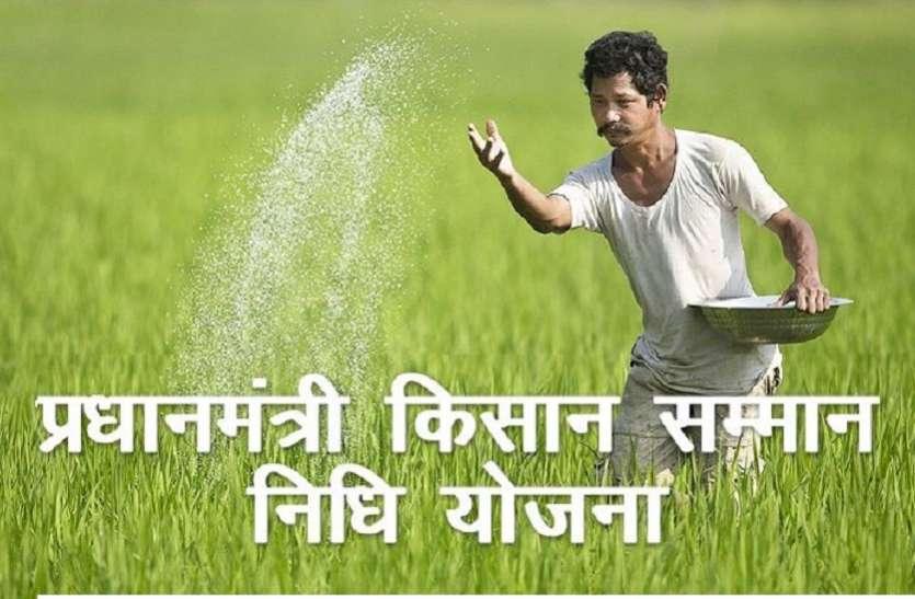किसान सम्मान निधि के ढाई हजार आवेदन हुए निरस्त