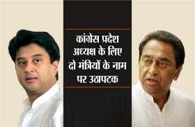 कांग्रेस प्रदेश अध्यक्ष के लिए जमकर उठापटक, दो मंत्रियों पर कमल नाथ और सिंधिया में असमंजस