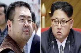 मीडिया रिपोर्ट का दावा, CIA का एजेंट था उत्तर कोरियाई तानाशाह किम जोंग उन का सौतेला भाई