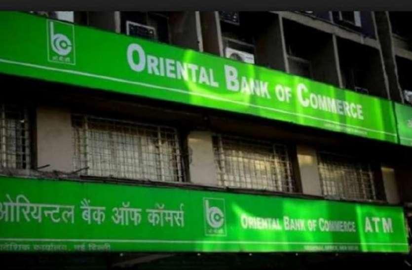 Oriental Bank of Commerce ने ग्राहकों को होम-ऑटो लोन पर सस्ते EMI का दिया तोहफा