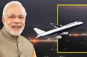 पाकिस्तान होकर नहीं जाएगा पीएम मोदी का विमान, SCO सम्मेलन में जाने के लिए ओमान और कतर का रूट तय