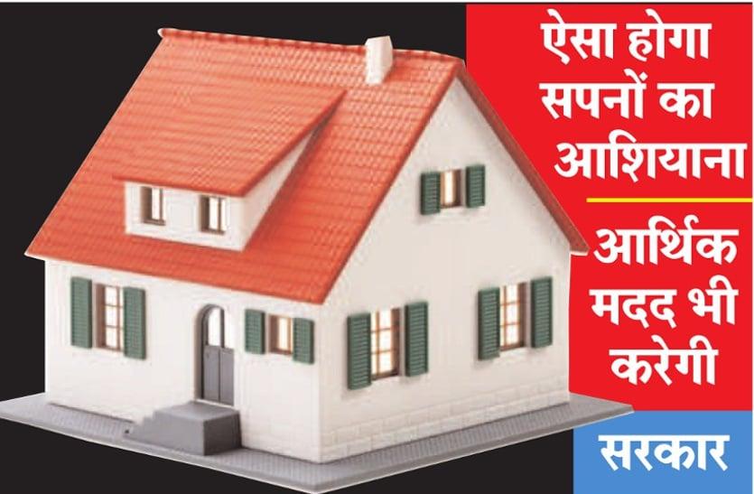 खुशखबरी: अब गांवों में भी नहीं रहेगा कोई 'बे-घर', सरकार देगी 5419 लोगों को घर, ये मिलेगी सुविधाएं