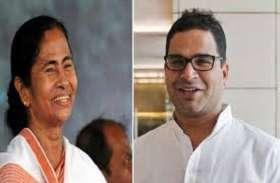 West Bengal: रणनीति में क्या अमित शाह प्रशांत किशोर के उस्ताद हैं