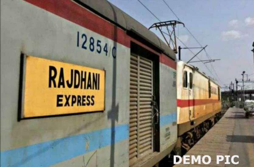 BREAKING रेलवे ने स्पेशल ट्रेन का टाइम टेबल बदला