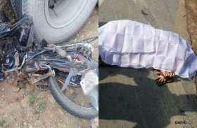 हादसा: सड़क पर पति-पत्नी की ऐसी हालत देख लोगों की थम गई सांसे, एक की दर्दनाक मौत